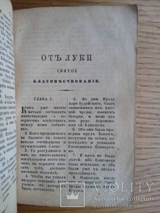 Новый завет 1877г., фото №10