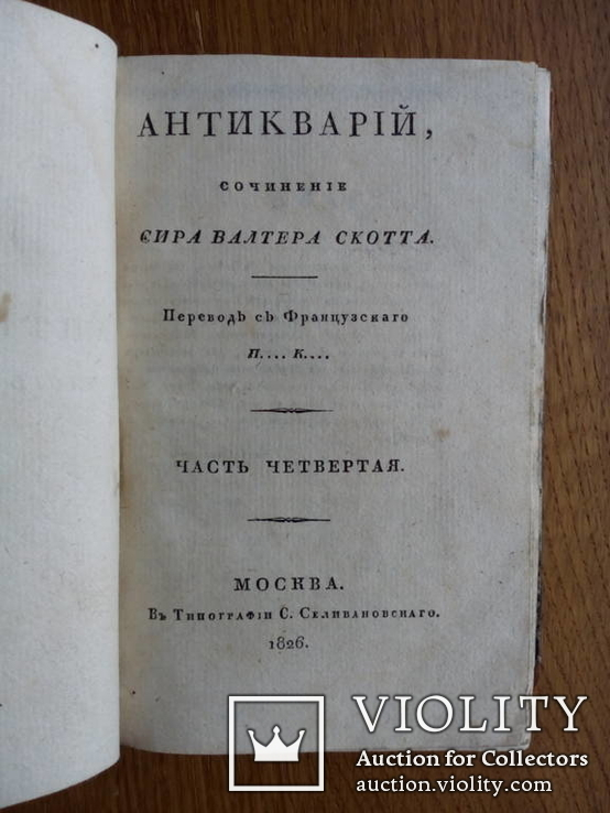 Антикварий 1826г. Прижизненное издание!, фото №3