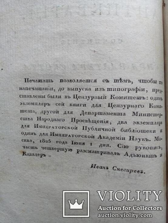 Антикварий 1826г. Прижизненное издание!, фото №4
