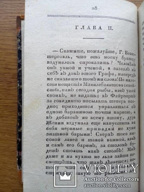 Антикварий 1826г. Прижизненное издание!, фото №5
