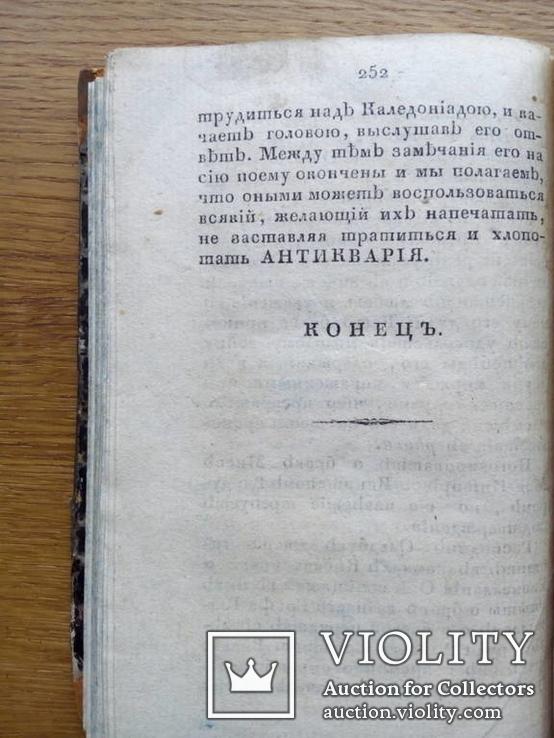 Антикварий 1826г. Прижизненное издание!, фото №7