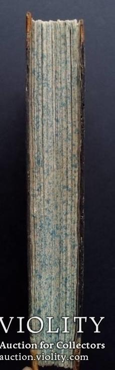 Антикварий 1826г. Прижизненное издание!, фото №9