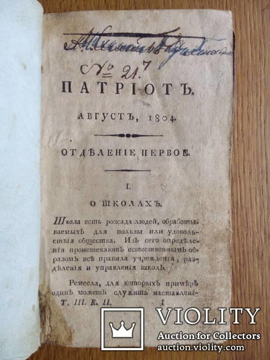 Старинный журнал Патриот 1804г., фото №3
