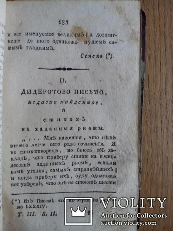 Старинный журнал Патриот 1804г., фото №6