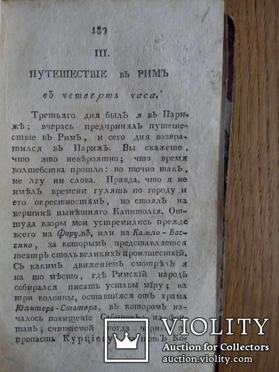 Старинный журнал Патриот 1804г., фото №7