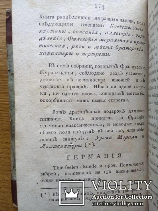 Старинный журнал Патриот 1804г., фото №10
