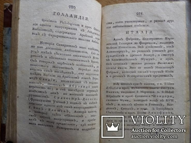 Старинный журнал Патриот 1804г., фото №11