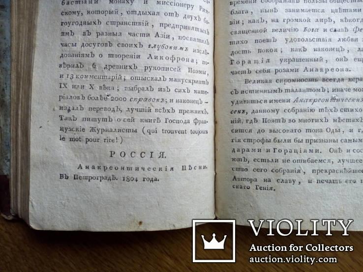 Старинный журнал Патриот 1804г., фото №12