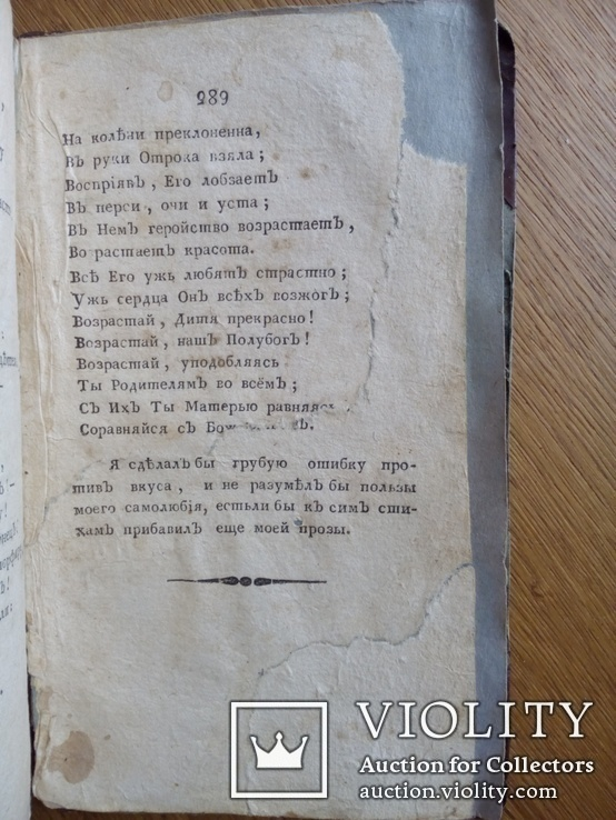 Старинный журнал Патриот 1804г., фото №13