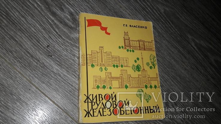 Живой трудовой железобетонный Харьков 1964 Путеводитель, фото №2