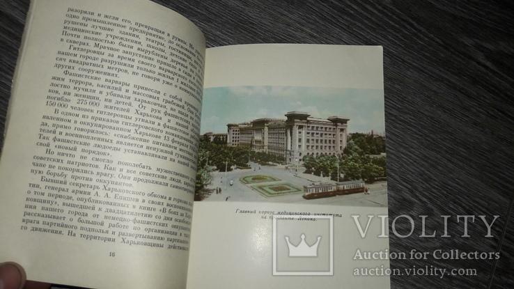 Живой трудовой железобетонный Харьков 1964 Путеводитель, фото №3