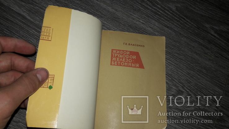 Живой трудовой железобетонный Харьков 1964 Путеводитель, фото №5