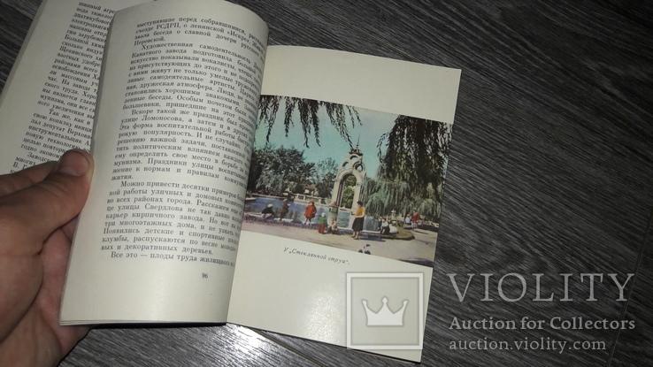 Живой трудовой железобетонный Харьков 1964 Путеводитель, фото №9