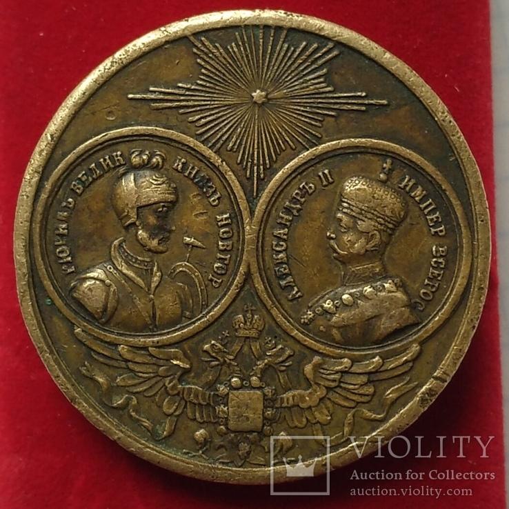 Медаль (жетон) періода Царської Росії