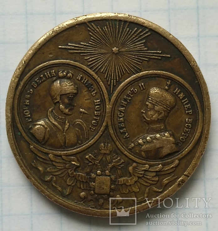 Медаль (жетон) періода Царської Росії, фото №5
