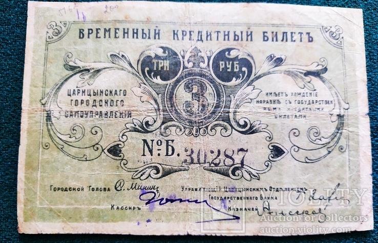 3 рубля Царицин