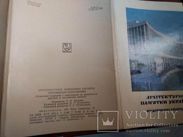 15 шт откр Видовищні спорудіи Украіни, фото №3