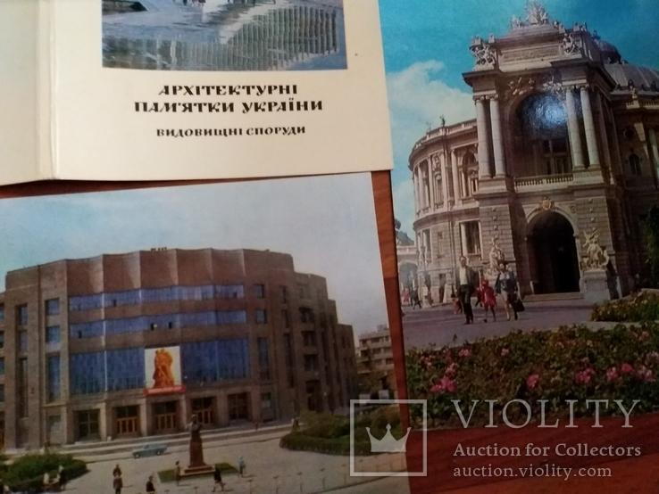 15 шт откр Видовищні спорудіи Украіни, фото №4