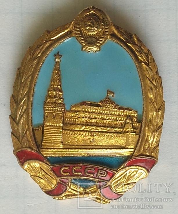 Знак к Почетной Грамоте Верховного Совета СССР.