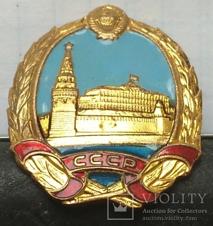 Знак к Почетной Грамоте Верховного Совета СССР., фото №4