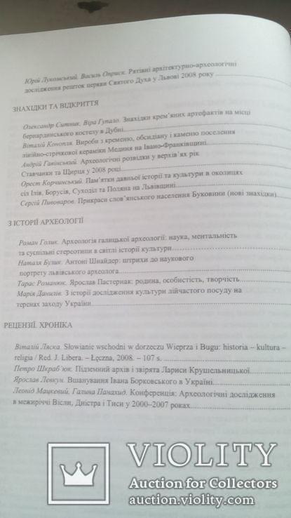 Матеріали і дослідження з археологіі Прикарпаття і Волині, фото №11