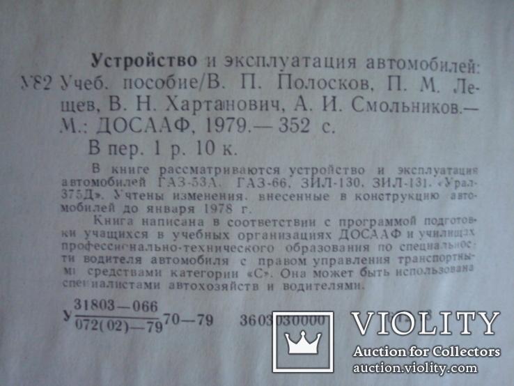Книга Устройство и эксплуатация автомобилей В.П.Полосков 1979г., фото №4