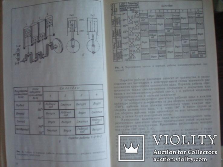 Книга Устройство и эксплуатация автомобилей В.П.Полосков 1979г., фото №5