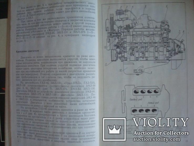 Книга Устройство и эксплуатация автомобилей В.П.Полосков 1979г., фото №6