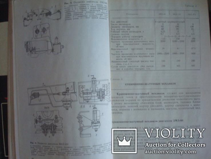 Книга Устройство и эксплуатация автомобилей В.П.Полосков 1979г., фото №8