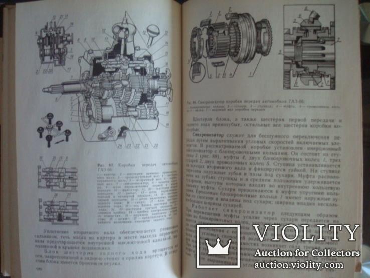 Книга Устройство и эксплуатация автомобилей В.П.Полосков 1979г., фото №10
