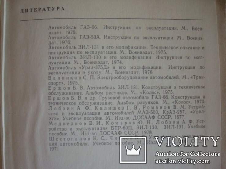 Книга Устройство и эксплуатация автомобилей В.П.Полосков 1979г., фото №12
