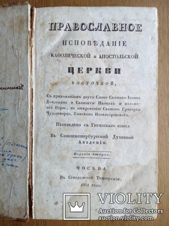 Православное исповедание 1831г., фото №4