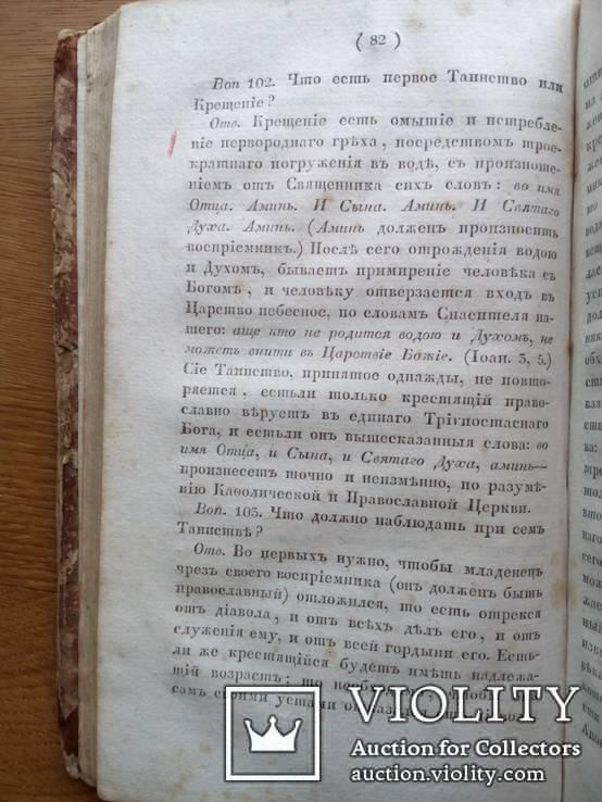 Православное исповедание 1831г., фото №5