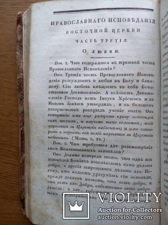 Православное исповедание 1831г., фото №6