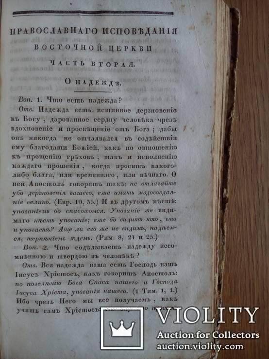 Православное исповедание 1831г., фото №7