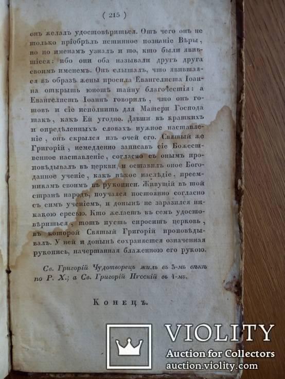 Православное исповедание 1831г., фото №8