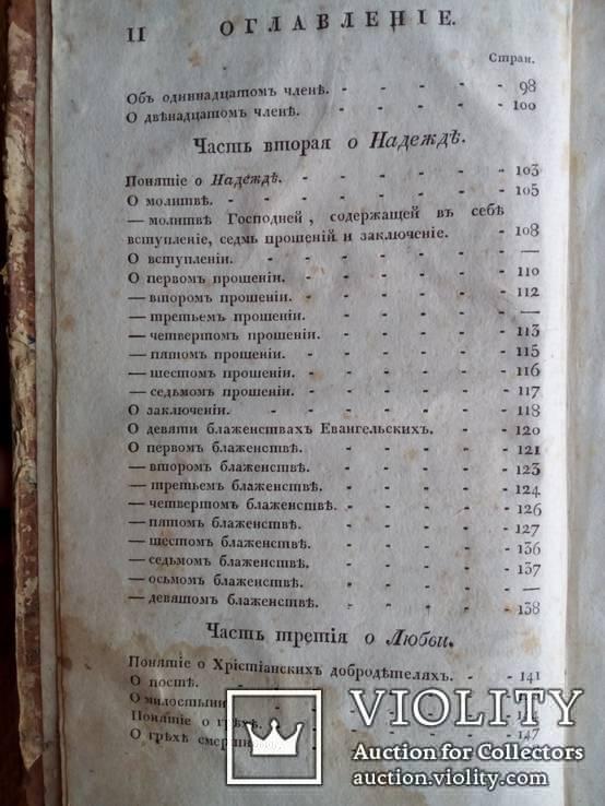 Православное исповедание 1831г., фото №9