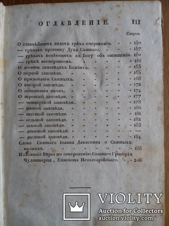 Православное исповедание 1831г., фото №10
