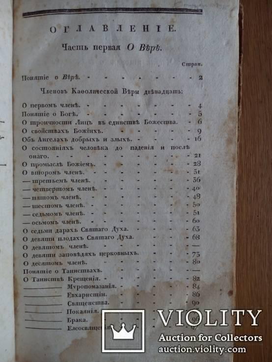 Православное исповедание 1831г., фото №11