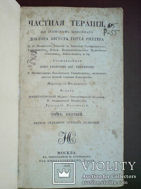 Медицина Терапия 1828г., фото №4