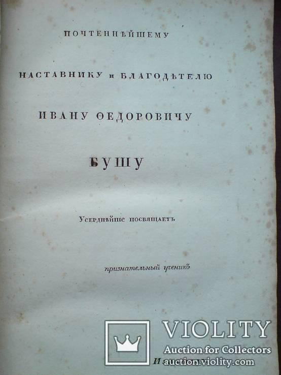 Медицина Терапия 1828г., фото №5