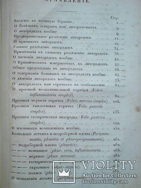Медицина Терапия 1828г., фото №6