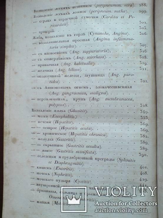 Медицина Терапия 1828г., фото №7