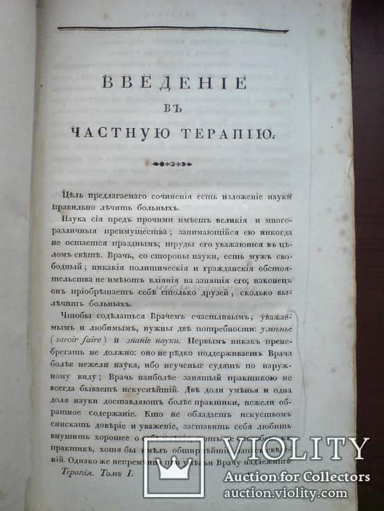 Медицина Терапия 1828г., фото №8