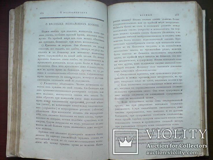 Медицина Терапия 1828г., фото №9