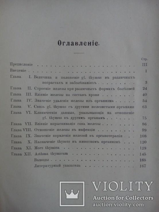 Тимус у человека 1910г. Опыты и эксперименты., фото №12