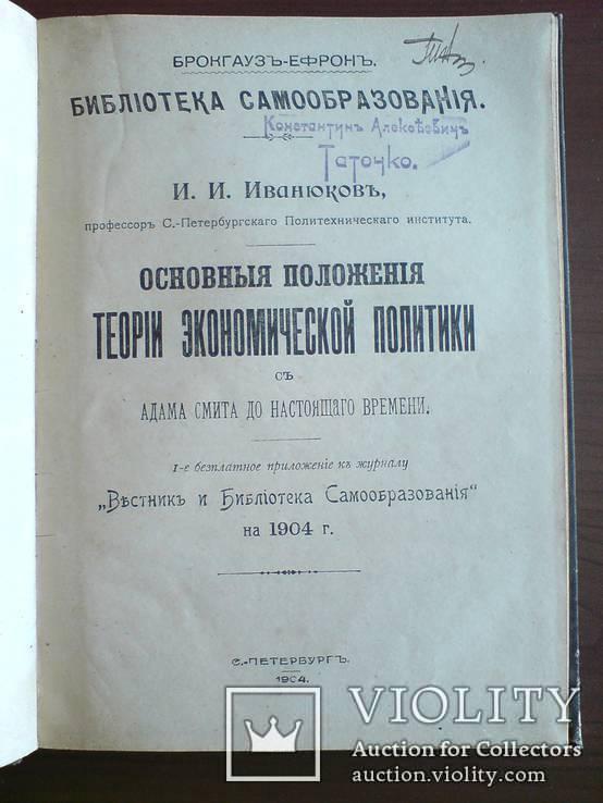 Экономическая политика 1904 г, фото №3