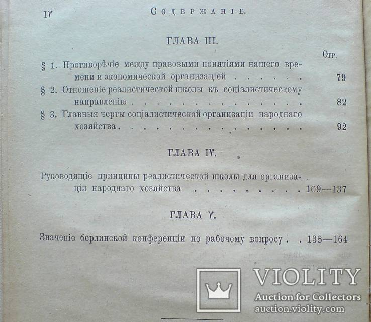 Экономическая политика 1904 г, фото №5