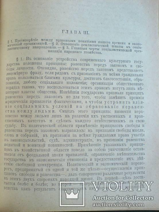 Экономическая политика 1904 г, фото №6