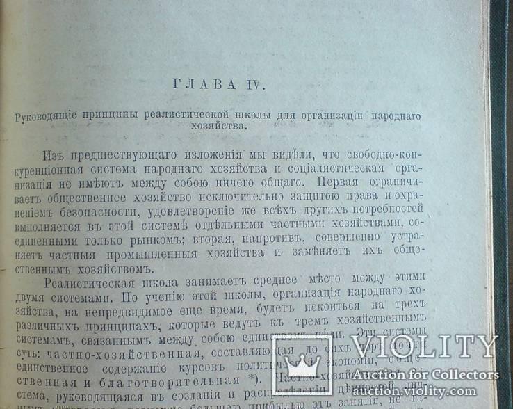 Экономическая политика 1904 г, фото №7